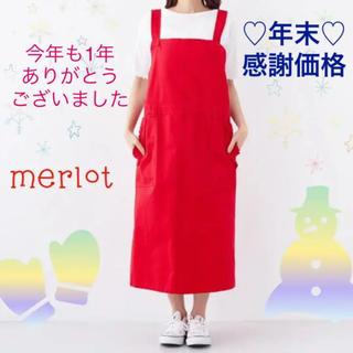 merlot - ラスト1点【merlot/メルロー】フリルポケットサロペットスカート★赤