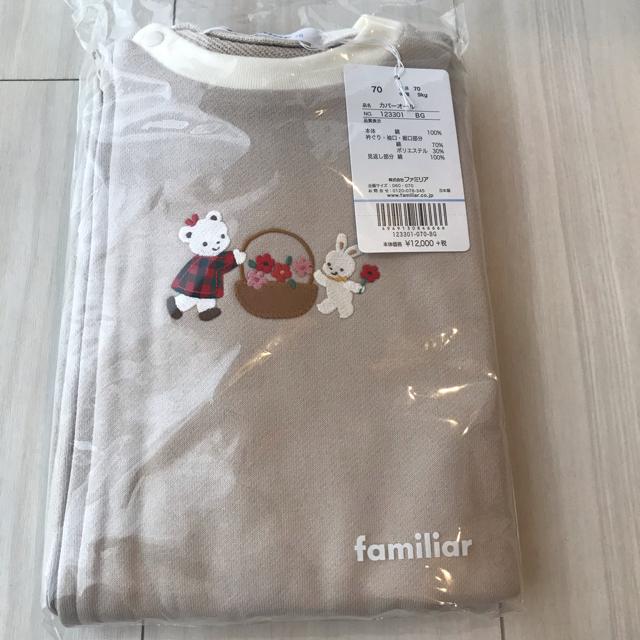 familiar(ファミリア)の【新品】ファミリア  カバーオール 70cm キッズ/ベビー/マタニティのベビー服(~85cm)(カバーオール)の商品写真