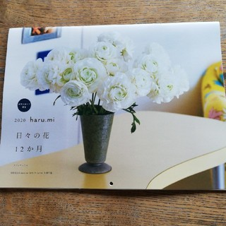 クリハラハルミ(栗原はるみ)のharu_mi カレンダー2020(カレンダー/スケジュール)