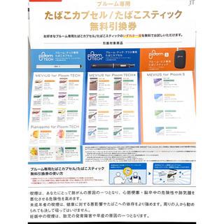 プルームテック(PloomTECH)のプルームテイック無料引換券(フード/ドリンク券)