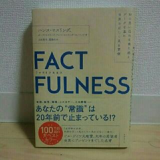 ファクトフルネス factfulness ハンスロスリング