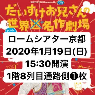 だいすけお兄さんの世界迷作劇場2019-20