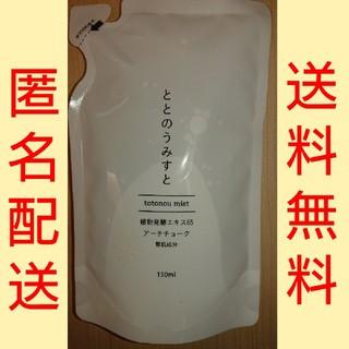 【届きたて】ファンファレ ととのうみすと 詰替用1袋