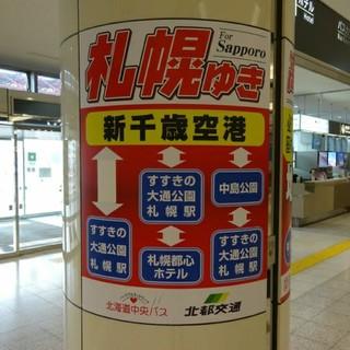 ☆新千歳空港~札幌間 空港連絡バス 往復割引乗車券☆