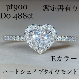 ソーティング有 pt900 ハートシェイプダイヤモンドリング 計0.488ct (リング(指輪))