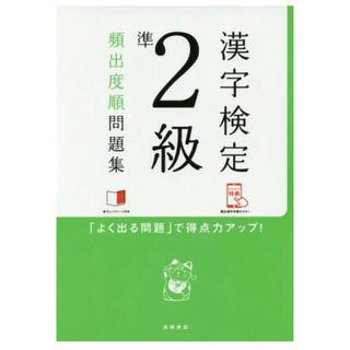 【漢検準2級】漢字検定準2級頻出度順問題集