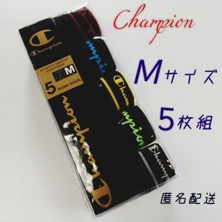 チャンピオン(Champion)の★ 5枚セット ★ チャンピオン ボクサー パンツ Mサイズ(ボクサーパンツ)