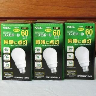 エヌイーシー(NEC)の新品!3個セット!NEC コスモボール EFA15EN/12-C5 口金E26 (蛍光灯/電球)