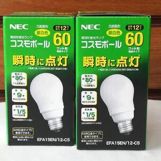 エヌイーシー(NEC)の新品!2個セット!NEC コスモボール EFA15EN/12-C5 口金E26 (蛍光灯/電球)