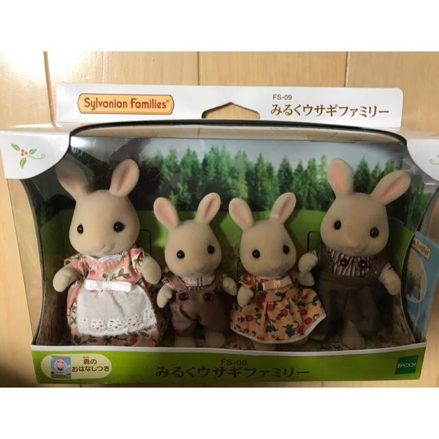 EPOCH(エポック)の新品♦️シルバニアファミリー♦️みるくウサギファミリー♦️ キッズ/ベビー/マタニティのおもちゃ(ぬいぐるみ/人形)の商品写真