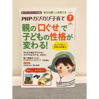 PHPのびのび子育て 親の口ぐせで子供の性格が変わる (住まい/暮らし/子育て)