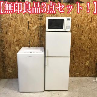 MUJI (無印良品) - 地域限定送料無料!無印良品 家電3点セット 冷蔵庫 洗濯機 オーブンレンジ