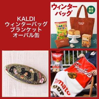 KALDI - カルディ ウィンターバッグ&ブランケット&オーバル缶