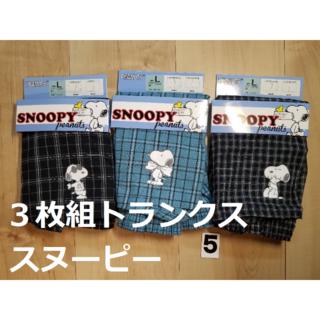 SNOOPY - (5)3枚組3柄スヌーピーSnoopyトランクスメンズLサイズ綿100%前開き