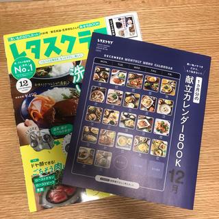 角川書店 - レタスクラブ  12月