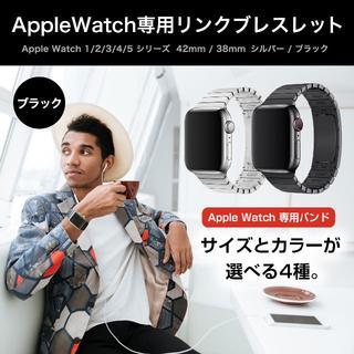 Apple Watch -  新品Apple Watch用リンクブレスレット 42/44mm ブラック