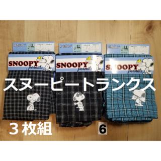 SNOOPY - (6)3枚組3柄スヌーピーSnoopyトランクスメンズLLサイズ綿100%前開き