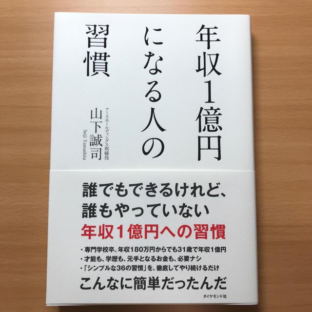 ダイヤモンド社(ダイヤモンドシャ)の年収1億円になる人の習慣 エンタメ/ホビーの本(ビジネス/経済)の商品写真