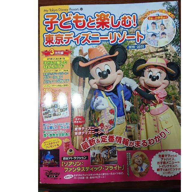 子どもと楽しむ!東京ディズニーリゾート 2019ー2020 エンタメ/ホビーの本(地図/旅行ガイド)の商品写真