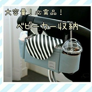 便利なベビーカーバッグ♡お出かけ必需品♡大容量♡ブラックストライプ柄♡