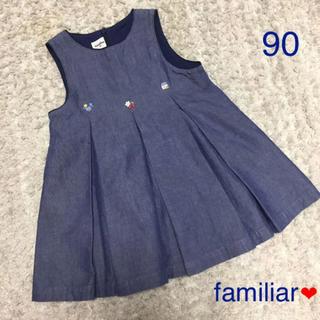 familiar - ファミリア 定番デニム♡ ワンピース ジャンパースカート 90