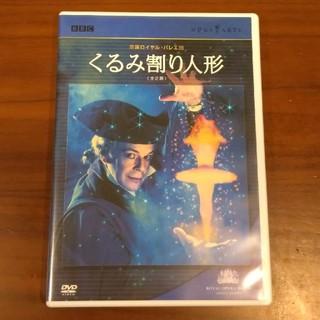 チャコット(CHACOTT)の英国ロイヤル・バレエ団 くるみ割り人形(全2幕) DVD(ミュージック)