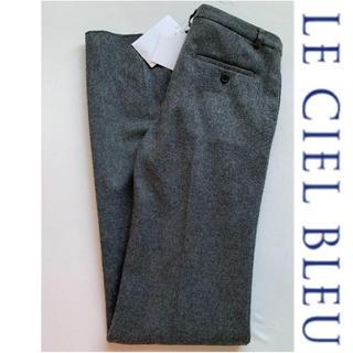 ルシェルブルー(LE CIEL BLEU)の⭐️新品タグ付き⭐️ル シェルブルー ウールフランネルパンツ 共布・スペアボタン(その他)