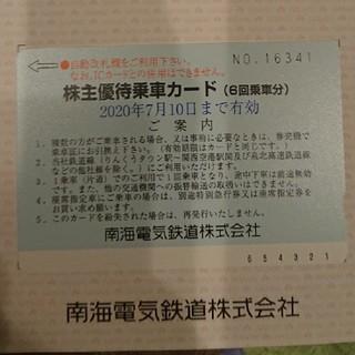 南海電気鉄道 株主優待乗車カード 6回乗車分(鉄道乗車券)