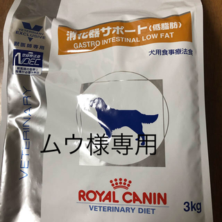 ROYAL CANIN - ロイヤルカナン 消化器サポート 低脂肪
