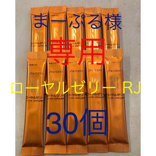 シセイドウ(SHISEIDO (資生堂))の資生堂 ローヤルゼリー  RJ 30個 (ビタミン)