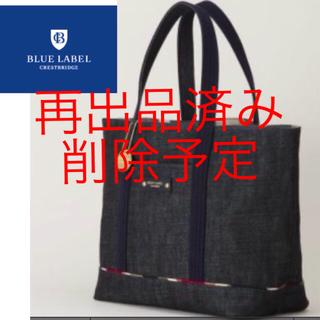 BURBERRY BLUE LABEL - ブルーレーベルクレストブリッジ  デニム  トートバッグ 新品 リバーシブル