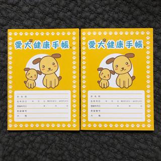 愛犬健康手帳 3冊セット