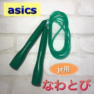 アシックス(asics)のasics アシックス 子供用なわとび グリーン(トレーニング用品)