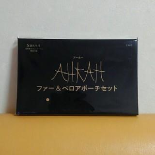 アーカー(AHKAH)のsweet 付録(ポーチ)