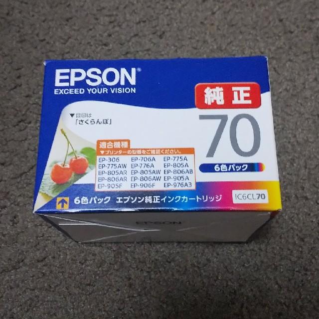 EPSON(エプソン)のEPSON純正インク70 インテリア/住まい/日用品のオフィス用品(オフィス用品一般)の商品写真