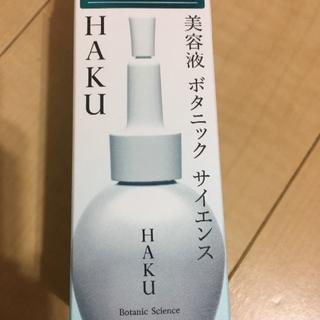 HAKUボタニックサイエンス美容液