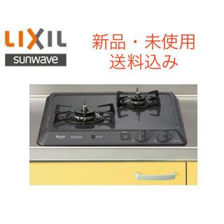 リンナイ(Rinnai)の【新品】R1420B0LHN リクシル システムキッチン コンロ 2口 リンナイ(調理機器)