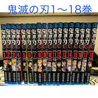 集英社 - 鬼滅の刃 1〜18巻