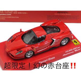 Ferrari - エンツォ フェラーリ 京商 1000万台突破記念限定 1/64 未開封品 3
