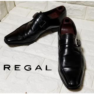 リーガル(REGAL)の【REGAL】シングルモンク26.5cm 黒 箱付き(ドレス/ビジネス)