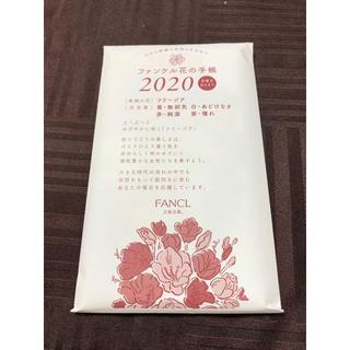 FANCL - ファンケル 手帳 2020