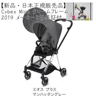 cybex - 【新品】サイベックス ミオス MIOS 2019 メーカー保証2年付き