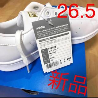 アディダス(adidas)のアディダス  スタンスミス  スニーカー  ホワイト ゴールド 26.5(スニーカー)