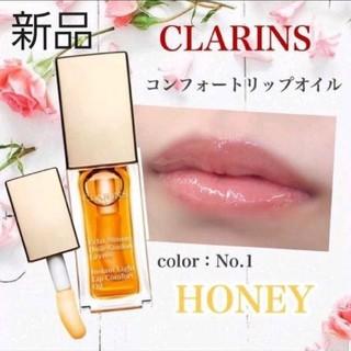 クラランス(CLARINS)のクラランス コンフォートリップオイル 01ハニー(リップグロス)