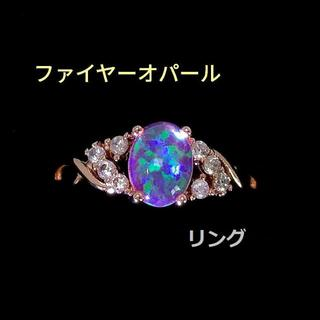 リング  15号 パープルファイヤーオパール  指輪(リング(指輪))