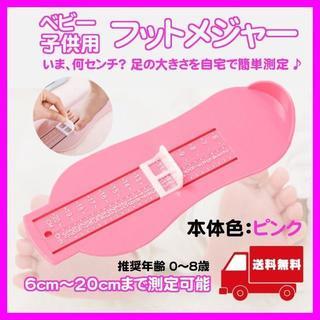 【ピンク】フットメジャー 赤ちゃん 幼児 脚のサイズ 簡単計測 便利