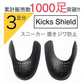 Kicks Shield シューガード shoe guards (スニーカー)
