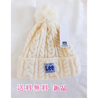 Lee - りーLee ニット帽ホワイト 56-58cm 新品タグ付き