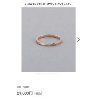 エテ(ete)のエテ ete インフィニティ リング 指輪 ピンクゴールド ダイヤモンド(リング(指輪))
