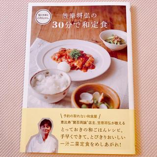 【美品】笠原将弘の30分で和定食